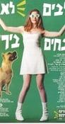 Klavim Lo Novhim Beyarok (1996) Movie Reviews