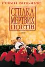 Спілка мертвих поетів (1989)