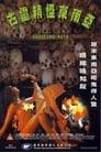 [Voir] Shocking Asia 1981 Streaming Complet VF Film Gratuit Entier