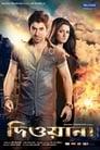 Deewana (2013) Bengali Movie Download & Online Watch – 480p, 720p & 1080p