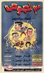 Poster for 3 لصوص