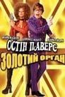 Остін Паверс: Золотий орган (2002)