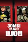Зомбі на ім'я Шон (2004)