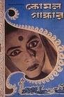 Poster for কোমল গান্ধার
