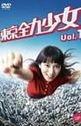 مترجم أونلاين وتحميل كامل Flat Out Tokyo Girl مشاهدة مسلسل
