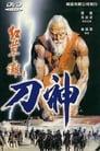 Poster for 紅草灘之刀神