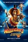 Мадаґаскар 3 (2012)