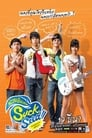 Suck Seed (2011)