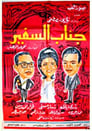 Poster for His Excellency, The Ambassador