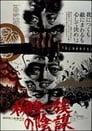 The Shogun's Samurai (1978)