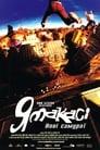 Ямакасі: Нові самураї (2001)