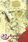 Ayakashi : Japanese Classic Horror