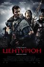 Центуріон (2010)