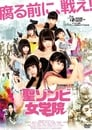 St. Zombie Girls' High School (2017)