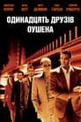 Одинадцять друзів Оушена (2001)