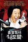 Voir La Film Vampire Cop Ricky ☑ - Streaming Complet HD (2006)