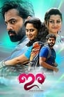 Poster for ഇര