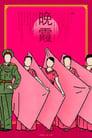 Wan Xia: La última luz del atardecer (C)