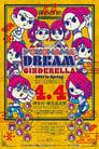مترجم أونلاين و تحميل Stardom Yokohama Dream Cinderella 2021 in Spring 2021 مشاهدة فيلم