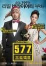 Regarder 577 Project (2012), Film Complet Gratuit En Francais