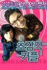 초감각 커플 Voir Film - Streaming Complet VF 2008