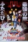 مشاهدة فيلم Digimon Adventure 02: Revenge of Diaboromon 2001 مترجم أون لاين بجودة عالية