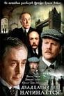 Poster for Шерлок Холмс и доктор Ватсон: Двадцатый век начинается часть 2