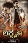 Image Lakshmana (2016) Hindi Dubbed Full Movie Online Free