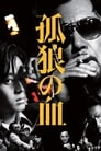 Poster for 孤狼の血