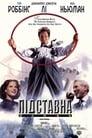 Підставна особа (1994)