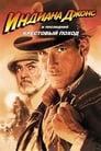 Indiana Jones y la última..