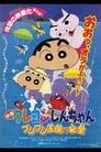 Crayon Shin-chan: The Hidden Treasure of the Buri Buri Kingdom (1994)