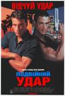 Подвійний удар (1991)