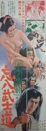 Bohachi Bushido: Code of the Forgotten Eight (1973)