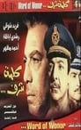 Poster for Word of Honour