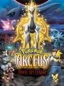 Pokémon 12: Arceus und das Juwel des Lebens