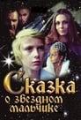 Poster for Сказка о Звёздном мальчике