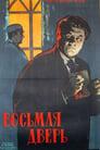 [Voir] Osma Vrata 1959 Streaming Complet VF Film Gratuit Entier