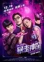 Regarder 暴走神探 (2015), Film Complet Gratuit En Francais