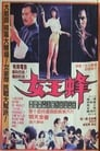 Poster for 女王蜂
