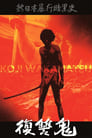 ]]Film!! New Underground History Of Japanese Violence: Vengeance Demon « :: 1969 :: Kijken Gratis Online Ondertiteling