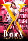 Doctor-X: Surgeon Michiko Daimon: Season 3 Episode 10