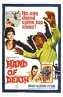 Hand of Death (1962)