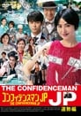 The Confidence Man JP: Princess (2020)
