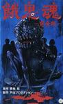 [Voir] 餓鬼魂 1985 Streaming Complet VF Film Gratuit Entier