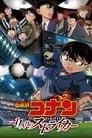 Détective Conan - Le Onzième Attaquant ☑ Voir Film - Streaming Complet VF 2012