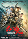 Image Operation Red Sea  [STREAMING ITA HD]
