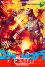 Godzilla contro i robot