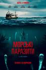 Морські паразити (2019)