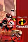 Суперсімейка (2004)